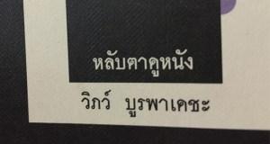 อ่านหนังสือกัน 'หลับตาดูหนัง' - วิภว์ บูรพาเดชะ