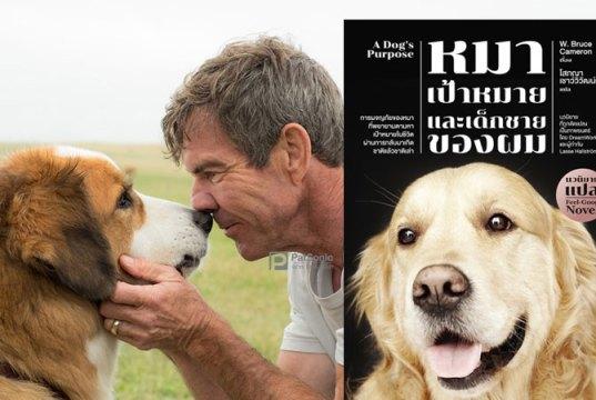 นิยายที่กลายมาเป็นหนัง A Dog's Purpose