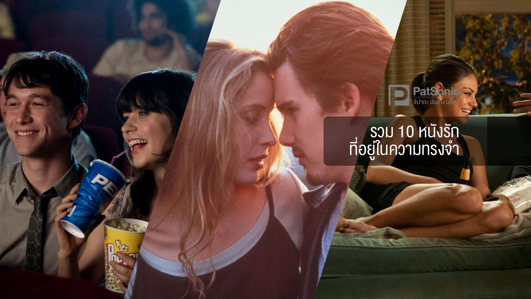 10 Everlasting Romance Movies