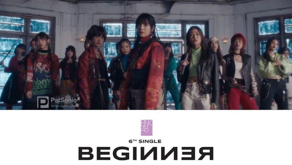 รู้จักกับ 'Beginner' เพลงหลักในซิงเกิลที่ 6 ของ BNK48