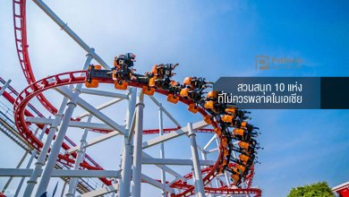สวนสนุก 10 แห่งที่ไม่ควรพลาดในเอเชีย