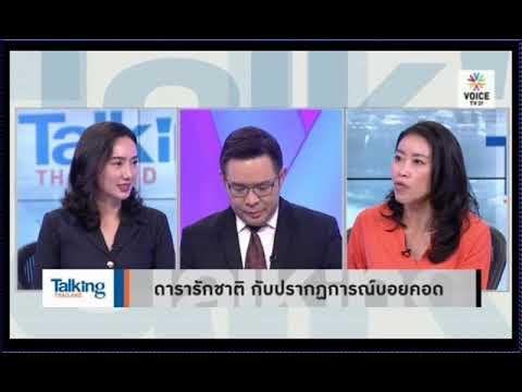 Speaking Thailand 18-8-2019 B3