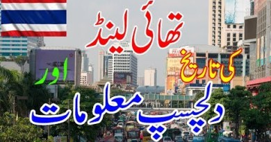 Thailand Shoking and Amazing Facts in Urdu/Hindi
