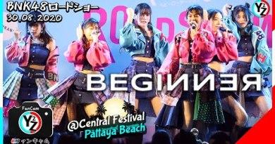 Y2Z [Fancam]   Beginner BNK48 Motorway Current @ Central Festival Pattaya Seaside 30.08.2020
