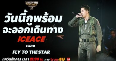 Repeat Me The Money Thailand 2 l  ICEACE – SEMI FINAL [SMTMTH2] True4U
