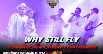 Mutter Me The Money Thailand 2 l FLOWMANZ,ICEACE,TORDED FT.OAT PRAMOTE | OFFICIAL PERFORMANCE 2|True4U