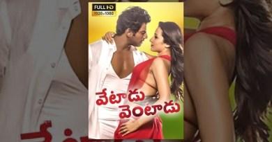 Vetadu Ventadu Latest Telugu Corpulent Movie || Vishal, Trisha Krishnan, Sunaina || Samar Corpulent Movie