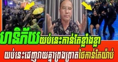 TONIGHT THAILAND BREAKING NEWS | Som Chhayya reporting on 26 November 2020