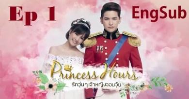 PRINCESS HOUR EPISODE 1 ENGSUB Thailand