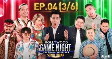 Hollywood Sport Evening Thailand Mountainous Champ | EP.4(3/6) | 27.02.64