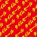 タイムセールの文字が連続する背景パターン