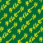 緑色の背景に黄色のタイムセールの文字が並ぶパターン
