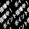 黒色の背景に白色のポイント倍増中の文字が並ぶパターン