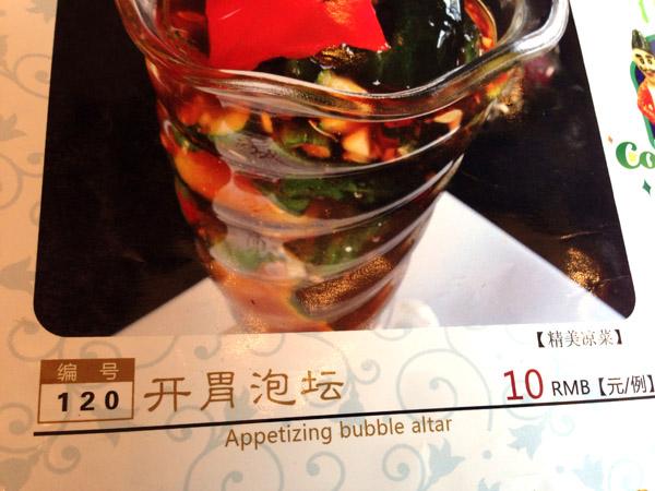 Appetizing Bubble Altar