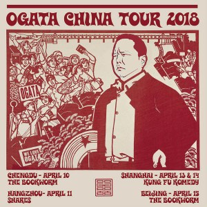 Paul Ogata in Chengdu @ The Bookworm | Chengdu Shi | Sichuan Sheng | China