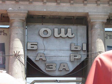 Bishkek 4