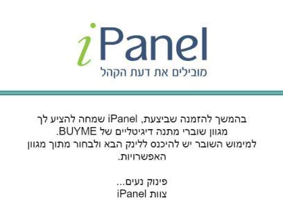 הודעה על קבלת השוברים מהאתר iPanel