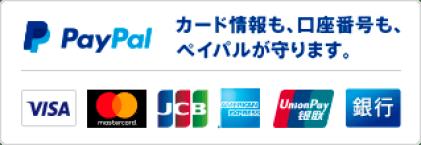 ペイパル|カード情報も、口座番号も、ペイパルが守ります。|VISA, Mastercard, JCB, American Express, Union Pay, 銀行