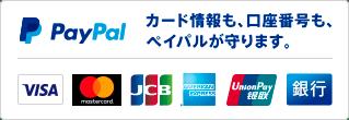 ペイパル カード情報も、口座番号も、ペイパルが守ります。 VISA, Mastercard, JCB, American Express, Union Pay, 銀行