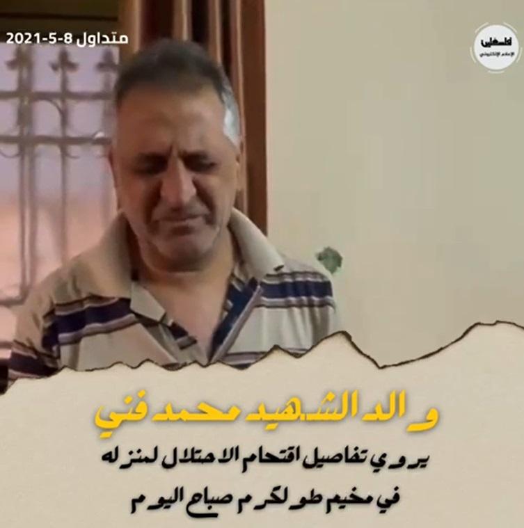 والد الشهيد محمد فني