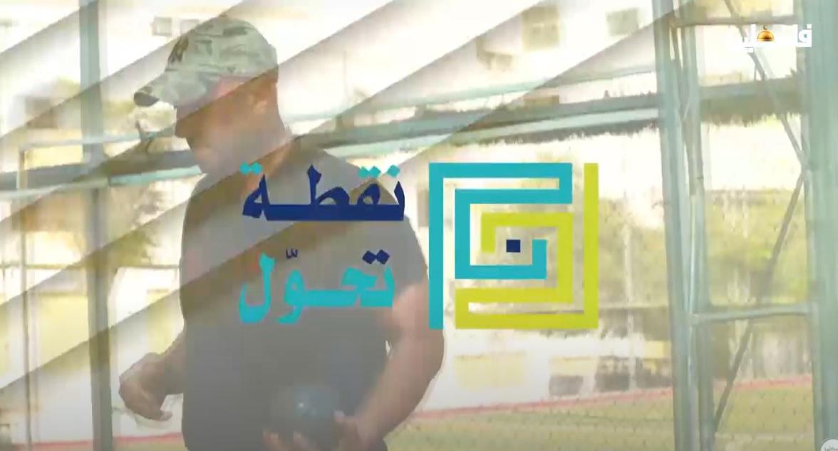 نقطة تحول - ضيف الحلقة محمد ابو بيض