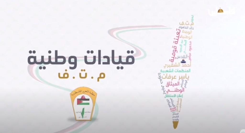 قيادات وطنية - خالد الفاهوم