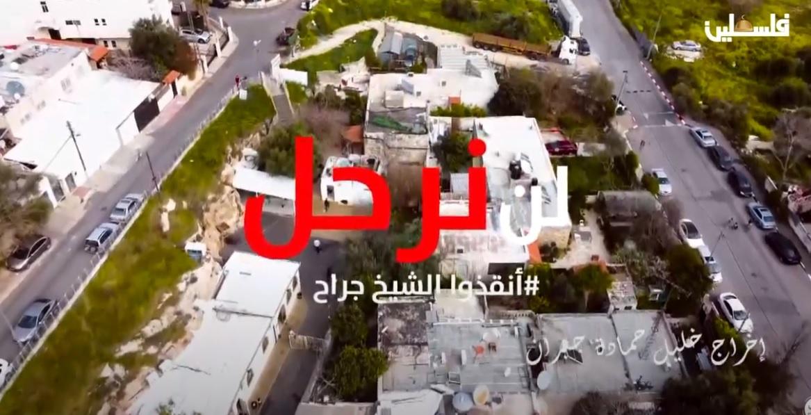 لن نرحل ضيف الحلقة الحاج هاشم السلايمة - صاحب منزل مهدد بالإخلاء في الشيخ جراح القدس المحتلة