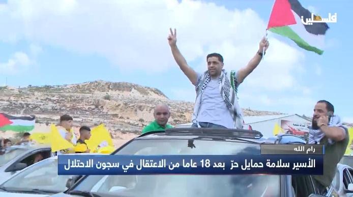 الأسير سلامة حمايل حرّ بعد 18 عاما من الاعتقال في سجون الاحتلال