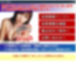 アダルトサイト請求画面