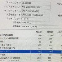 S.M.A.R.Tのコマンドタイムアウトが多いHDDについて