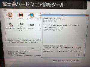 富士通ノートPCのハードウェア診断ツールでハードディスクトラブル表示の修理