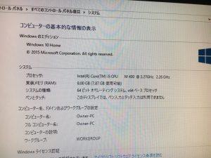 ハードディスク交換後にライセンス認証が通らないWindows10の修復