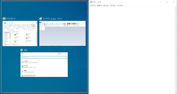 [Windows]キー+[矢印]キーで並べた後に他のウィンドウが縮小表示された状態