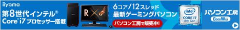 パソコン工房「インテル第8世代Coreプロセッサー搭載ゲームパソコン」