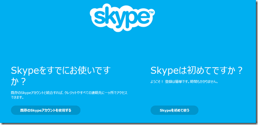 skype (12)