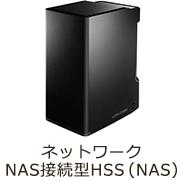 ネットワークNAS接続型HSS
