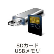 USBメモリ・SDカード・microSDカード