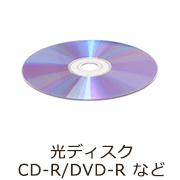 光ディスク・CD-R・CD-ROM・DVD-R