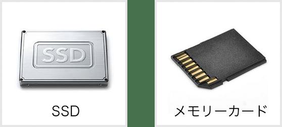 東京都のSSD・メモリーカードのデータ復旧