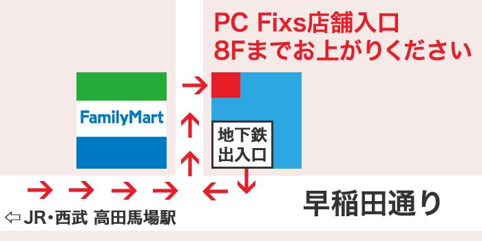 データ復旧のPC Fixs店舗アクセス