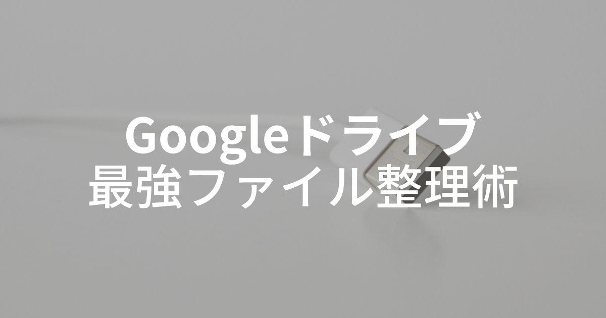 Googleドライブ最強のファイル整理術