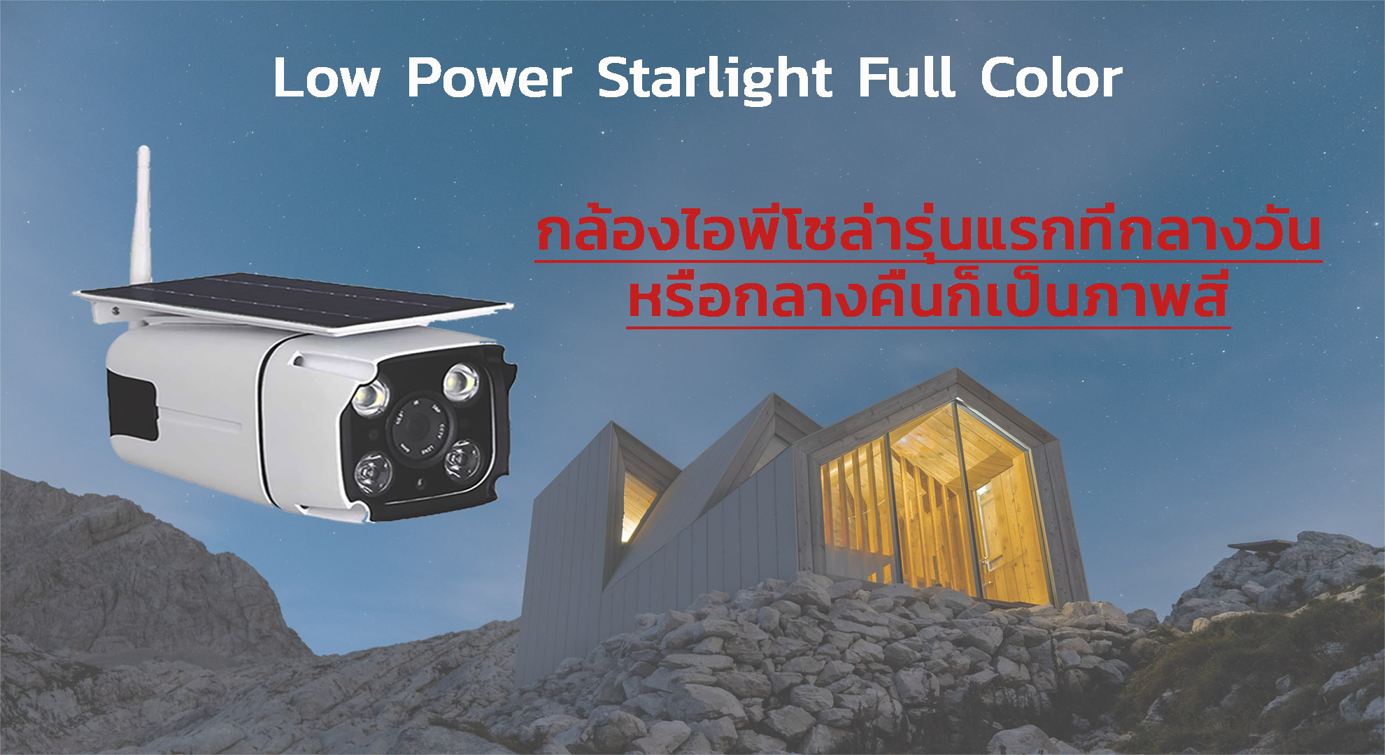 solar ip cam 4g color