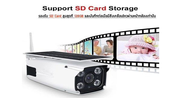 solar ipcam sd card