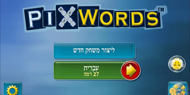 Pixwords ישראל - כל התשובות והפתרונות