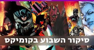 Comics הקומיקס סיכום שבועי 2