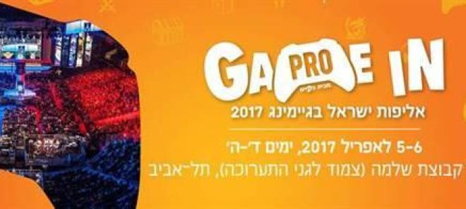 GameIn Pro 2017