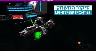 Lightspeed Frontier Review