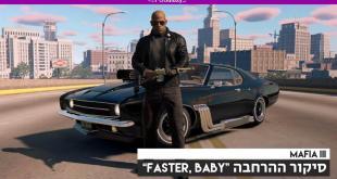 Mafia 3 Faster Baby!
