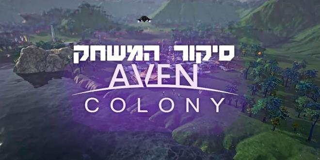 Aven-Colony---Review-Pic