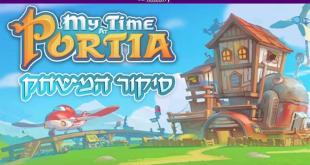 My time at portia head